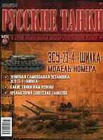 Русские танки №84