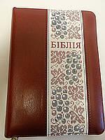"""Біблія, 13х18 см, коричнева з вставкою """"вишивка"""", з замком, з індексами"""