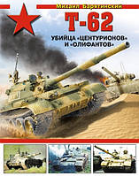 Т-62. Убийца «Центурионов» и «Олифантов». Барятинский М. Б.