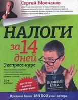 Молчанов Сергей Налоги за 14 дней. Экспресс-курс