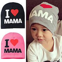 Детские шапочки «I Love Mama»