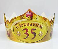 Корона бумажная праздничная (аксессуар для праздника, прикол)