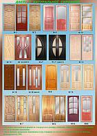 Входные и межкомнатные двери из сосны