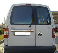 Накладка на багажник (над номером) Volkswagen CADDY (Фольксваген кадди),2 двери нерж.