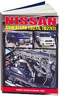 Книга Nissan ремонт двигателя TD27Ti / TD27ETi (устанавливались на Terrano) устройство, техобслуживание