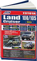 Книга Toyota Land Cruiser 100 / 105 дизель1998-2007 Руководство по техобслуживанию, ремонту и эксплуатации