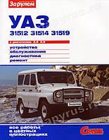 Книга УАЗ 31512, УАЗ 31519 Цветное руководство по ремонту, устройству, обслуживанию и диагностике