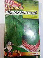 Семена Щавель широколистый