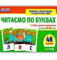 Вчимося читати вдома та в дитячому садку Читаємо по буквах Рівень 1 Вид-во: Ранок, фото 1