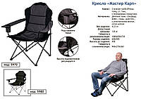 Кресло vitan мастер карп