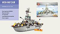 Конструктор SLUBAN M38-B0126R Морской флот 577 дет.,в разобр. кор. 55*43*7см