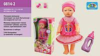 Кукла функциональная Мой малыш 0814-2