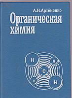 А.И.Артеменко Органическая химия