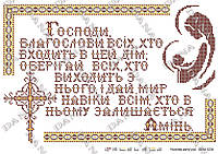 """Схема для вышивки бисером """"Молитва дома"""" (украинский язык)"""