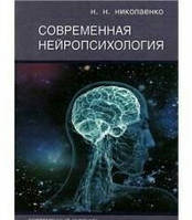 Современная нейропсихология. НИКОЛАЕНКО Н.Н.