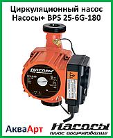 Насосы плюс оборудование BPS 25-6G-180 с терморегулятором