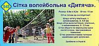Подвижная соревновательная игра для детей волейбольная сетка верёвочный набор для шведской с