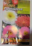 Семена Цветы Астра Принцесса (однолетняя)