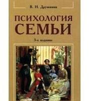 Психология семьи.  Дружинин В.Н.