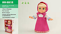 Кукла функциональная Маша MM-8001R, 30 фраз, поет, танцует
