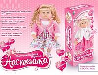 Кукла функциональная Настенька 009-3 100 фраз