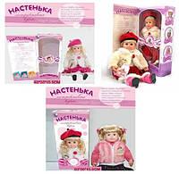 Кукла функциональная Настенька MY004/5/7 (543793R)