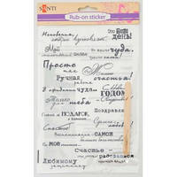 "Натирка ""Надписи"" (рус.), 22*15 см 952535"