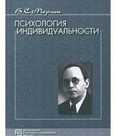 Психология индивидуальности. Избранные психологические труды. МЕРЛИН В.С.