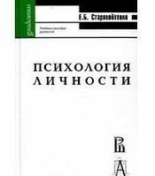 Психология личности: жизненные отношения, рефлексия, акме. Старовойтенко Е.Б