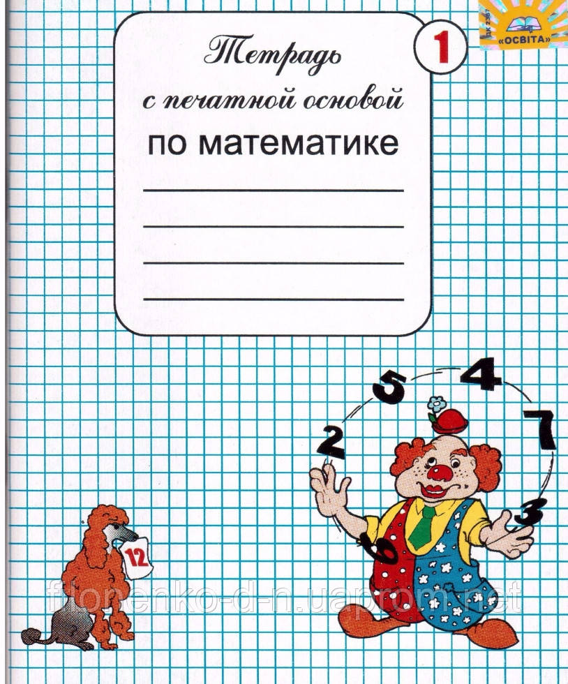 Решебник для печатной тетради по математике