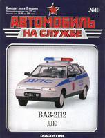 Автомобиль на Службе №10 ВАЗ-2112 ДПС (Дорожно-патрульная служба)
