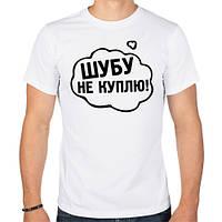 Мужская футболка «Шубу не куплю!»