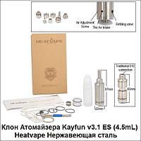 Клон Атомайзера Kayfun v3.1 ES (4.5mL)