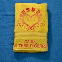 Полотенце махровое с Вашей надписью - Сердце