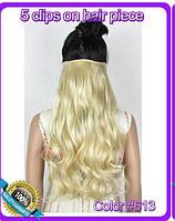 Новинка! Лучший выбор! Накладная прядь, длинные волнистые волосы, наращивание волос, цвет - №613 блондин