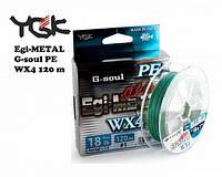 Шнур плетеный YGK G-Soul EGI Metal #0.8/14 lb 120m