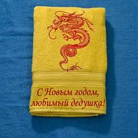 Полотенце с драконом в восточном стиле и любой Вашей надписью
