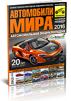 Книга Автомобили мира 2016 Ежегодный каталог автомобильных новинок