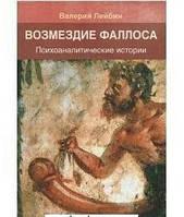 Возмездие фалоса: Психоаналитические истории.  Лейбин В.М.