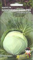 Семена капуста Белоголовая Слава 1305