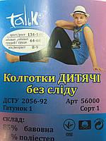 Кальсоны мальчик 8-9 лет(рост 134-140)пр-во Житомир