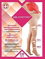 Колготки для беременных с закрытым носком 2 класс компрессии