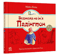 Книга Ведмежа Падінгтон: Ведмежа на імя Падінгтон Р144001У Ранок Украина