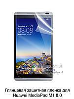 Глянцевая защитная пленка для Huawei MediaPad M1 8.0