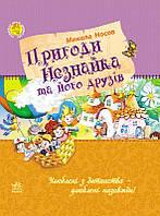 Улюблена книга дитинства: Пригоди Незнайка та його друзів Ч179015У Ранок Украина