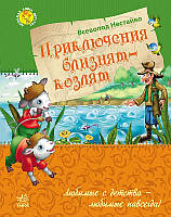 Любимая книга детства: Приключения близнят-козлят Ч179011Р Ранок Украина
