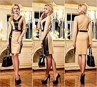 Модное элегантное бежевое платье с кожаными вставками, р-ры 46, 48, 50, 52