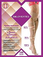 Чулки женские с закрытым носком с кружевом с поясом 2 класс компрессии