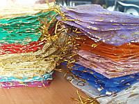 Упаковка подарочная, мешочки из органзы 7см х 9см. Микс, разные цвета