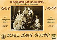 Православный календарь к 400 - летию Дома Романовых на 2013 год.